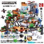 新品!MINECRAFT マインクラフト ブロック おもちゃ 山の洞窟シリーズ レゴ互換 ブロック LEGOブロック レゴブロック 互換 レゴ 子供 レゴ クリスマス プレゼント