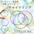 チャイナリング マジック 手品グッズ 30cm 3連 磁力式 定番