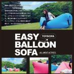 TOYSOFA EASY BALLOON SOFA(トイソファ イージーバルーンソファ ブルー ピンク カーキ)16sm(アウトドア ビーチ キャンプ イベント コンパクト収納)/