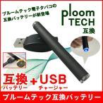 プルームテック 互換 バッテリー ploomtech 電子タバコ USB充電器付き 電子タバコ用 バッテリー 本体