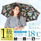 日傘 晴雨兼用 1級遮光 遮光率99.99%以上 UVカット率99%以上 UPF50 + 遮熱 レディース