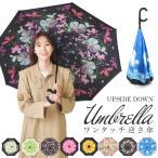 逆さ傘 ワンタッチ 自動閉式 晴雨兼用 UPF50+ 傘 レディース