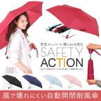 折りたたみ傘 ワンタッチ 自動開閉 メンズ レディース かさ カサ