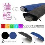 折りたたみ傘 自動開閉 レディース メンズ 軽量 薄型 かさ カサ