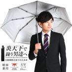 日傘  折りたたみ メンズ 自動開閉 晴雨兼用 UVカット99%以上 遮光