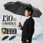 折りたたみ傘 ワンタッチ 自動開閉 セーフティーストッパー 大きい 風に強い 耐風 メンズ 65cm