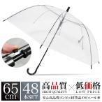 ショッピングビニール 送料無料 ビニール傘 65cm  まとめ買い 1ケース48本 業務用 大量購入 ワンタッチ ジャンプ式