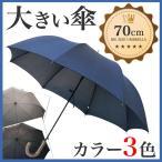 ショッピング傘 傘 メンズ 大きい傘 ジャンプ傘 かさ カサ