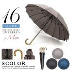 メンズ 傘 和風 16本骨 長傘 紳士傘 大きい 65cm