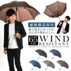 ショッピング傘 傘 メンズ 風に強い傘 おしゃれ かさ カサ ジャンプ傘