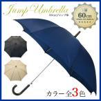 ショッピング傘 傘 メンズ 長傘  雨傘 ワンタッチ ジャンプ傘 かさ カサ
