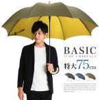 傘 メンズ 大きい 長傘  雨傘 ワンタッチ ジャンプ傘 かさ カサ