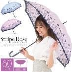 傘 レディース 長傘 風に強い傘 おしゃれ かわいい ジャンプ傘 かさ カサ