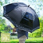 日傘 晴雨兼用 大きい 遮光 UVカット99%以上 深張り かさ カサ