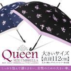 傘 レディース 長傘 大きい ジャンプ傘 ショートタイプ かさ カサ