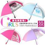 傘 キッズ 女の子 透明窓付 長傘 雨傘 かわいい 子供傘 ワンタッチ ジャンプ