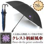 ショッピング傘 傘 メンズ 風に強い傘 おしゃれ ジャンプ傘 かさ カサ