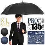 ショッピング傘 傘 メンズ 大きい ジャンプ傘 かさ カサ