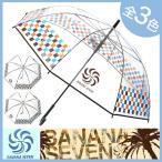 傘 ビニール傘 大きい ワンタッチ ジャンプ傘 BANANA SEVEN かさ カサ