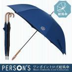 傘 メンズ 風に強い ジャンプ傘 おしゃれ Person's かさ カサ