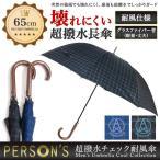 傘 メンズ 傘 超撥水 おしゃれ Person's かさ カサ