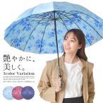 送料無料 傘 レディース 16本骨 長傘 サテン おしゃれ かわいい かさ カサ