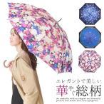 送料無料 傘 レディース 長傘 ワンタッチ 花柄 おしゃれ かわいい ジャンプ傘 かさ カサ