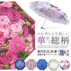 送料無料 折りたたみ傘 レディース 軽量 かわいい グラスファイバー 花柄