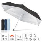 日傘 折りたたみ レディース メンズ 晴雨兼用 UVカット99%以上 遮光