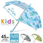 傘 キッズ 透明窓付 恐竜カモフラ柄 長傘 雨傘 かわいい 子供傘の画像