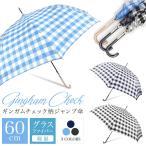 傘 レディース 長傘 ワンタッチ おしゃれ かわいい ジャンプ傘 かさ カサ