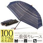 ショッピング日傘 日傘 完全遮光 折りたたみ 晴雨兼用 1級遮光 遮光率100% レディース 二重張り