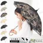 日傘 完全遮光 レディース 長傘 おしゃれ 晴雨兼用 UVカット率99%以上 遮光率100% 二重張り