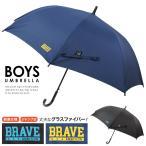 傘 キッズ 子供用 風に強い傘 ジャンプ傘  かさ カサ