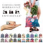 メール便 送料無料 エコバッグ エンビロサックス トートバッグ ENVIROSAX