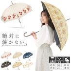 日傘 レディース 長傘 おしゃれ 晴雨兼用 UVカット率99% ジャンプ