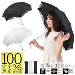 日傘 完全遮光 折りたたみ 晴雨兼用 uvカット99%以上 レディース 傘 遮熱の画像