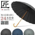 傘 メンズ 24本骨 傘袋付き 紳士  かさ カサ