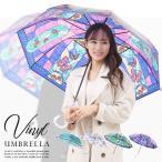 傘 ステンドグラス レディース  ビニール傘 おしゃれ ジャンプ傘 かわいい