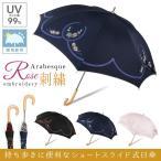 ショッピング日傘 日傘 晴雨兼用 UVカット率99% アラベスクローズ刺繍 レディース スライド式
