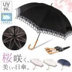 日傘 晴雨兼用 UVカット率99% 軽量 レディース