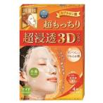 肌美精 超浸透3Dマスク 超もっちり ( 4枚入 )