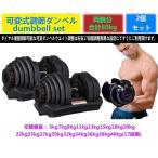 2個SET ダイヤル可変式ダンベル×40Kg 計80kg 両腕筋