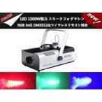 LED RGB3ni1/1500W強力スモークフォグマシン/DMX512&ワイヤレスリモコン対応/舞台照明/業務用/舞台特効