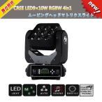 舞台照明/CREE LED9×10W RGBW ムービングヘッドマトリクスライト/業務用/会場/演出/照明/ホール/イベント