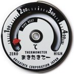 薪ストーブ用温度計:オリジナル温度計ホワイト (薪ストーブアクセサリー)