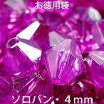 お徳用 プラビーズ ソロバン型 4mm アメジスト 紫色 20グラム入り アクリルビーズ画像