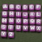 パープル 白文字 アルファベットビーズ レタービーズ 6mm キューブ プラビーズ 1コ売り お好きな文字がえらべます