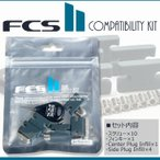 FCSII(エフシーエス2) FCS2 TAB INFILL KIT/Compatibility Kit FCS フィン取り付けキット FCSフィンキー スクリュー ねじ プラグ用ネジ ボルト いもねじ