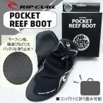 日本正規品 RIP CURL(リップカール) 品番:W01-942 POCKET REEF BOOT ポケットリーフブーツ マリンブーツ